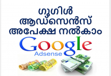 Photo of How to Apply Google Adsense for Blogger