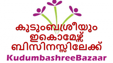 Photo of Kudumbashree started own e-commerce Business in Kerala