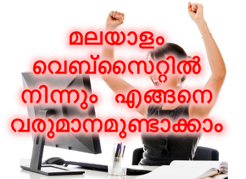 Photo of Monetize Your Malayalam Website or Blog with Adgebra