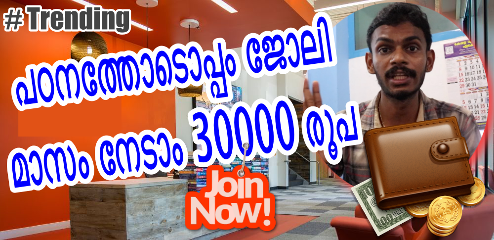 Photo of Part Time Job for Students Earn 30000 Monthly
