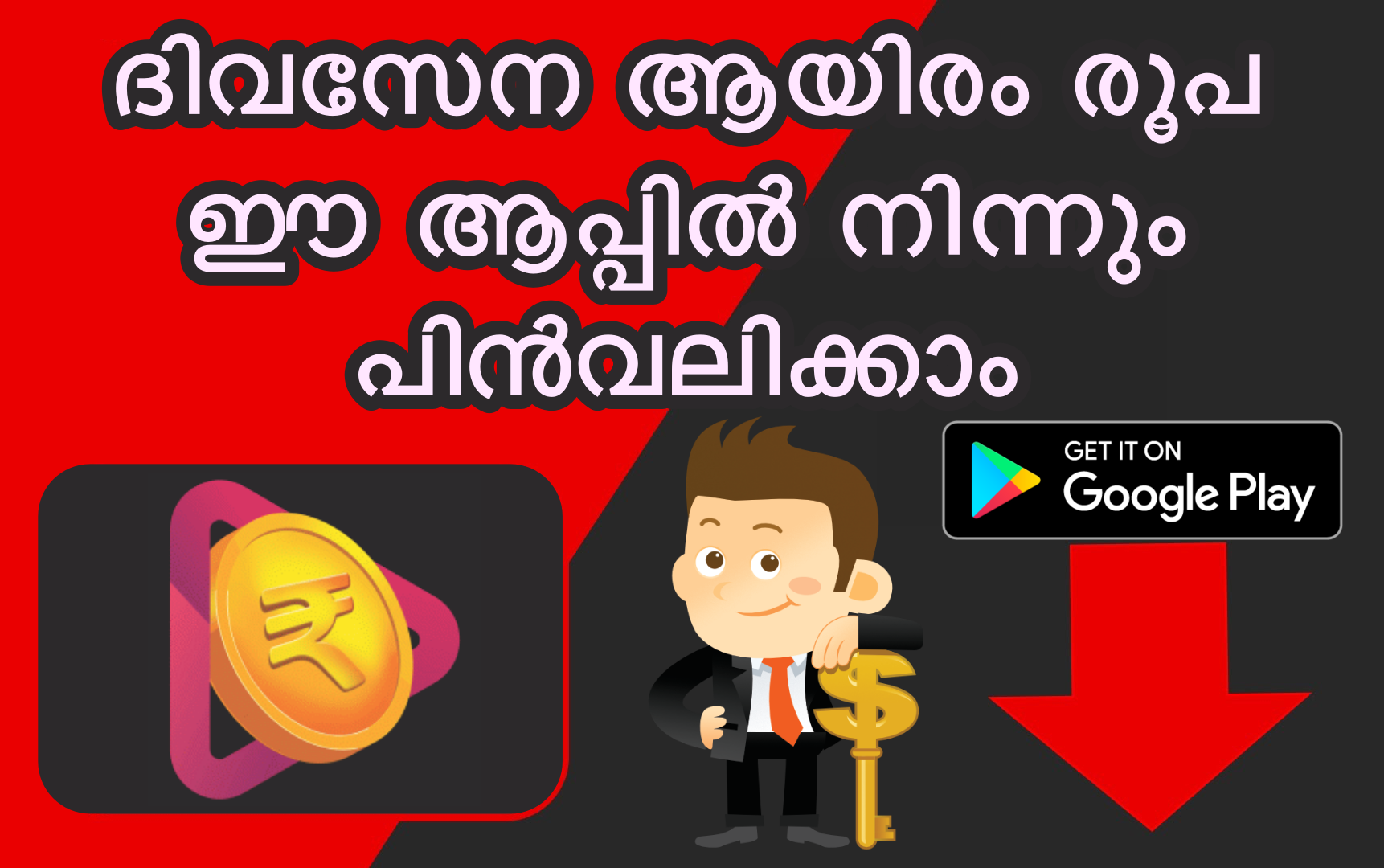 Photo of Rozdhan App – Live Payment Proof – Malayalam