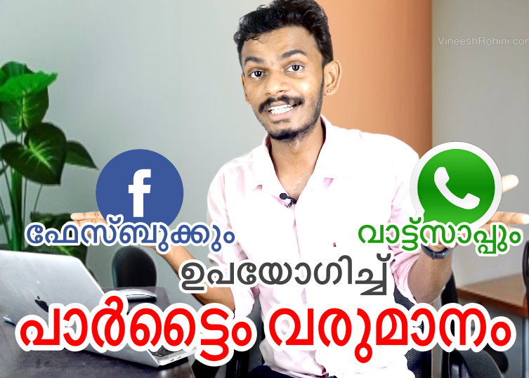 Photo of Part Time Income by using WhatsApp and Facebook
