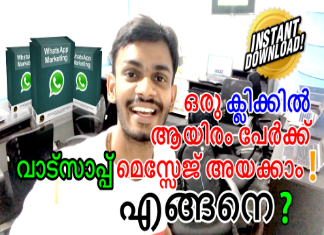 Photo of How to Send 1000 WhatsApp Messages on Single Click