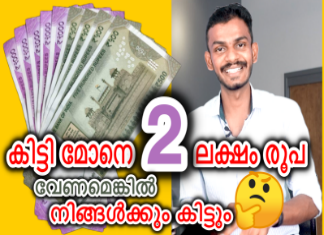Photo of How to get Two Lakh Rupees Loan through Online