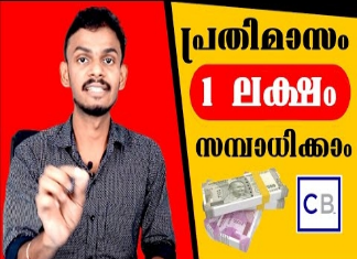 Photo of How to Make 1 Lakh Per Month without any Investment