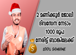 Photo of Make Daily 1000 Rupees on 2 Hour Work  | Quick Way To Earn Money Online At Home