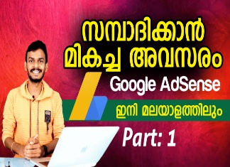 Photo of Make Money with Google Adsense Malayalam