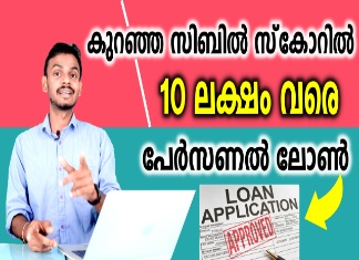 Photo of Personal Loan Upto 10 Lakh even with Low CIBIL Score