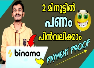 Photo of How to Withdraw Money from Binomo within 2 Minutes – Live Payment Proof