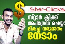 Photo of How to Upgrade Star-clicks Gold Membership – #star-clicks Daily $5-$7 Income