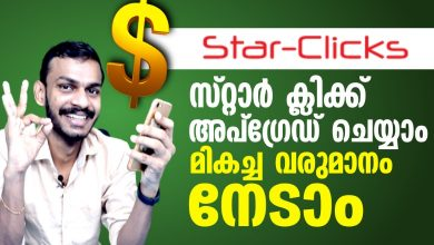 Photo of How to Upgrade Star-clicks Gold Membership – #star-clicks Daily $5-$7 Income